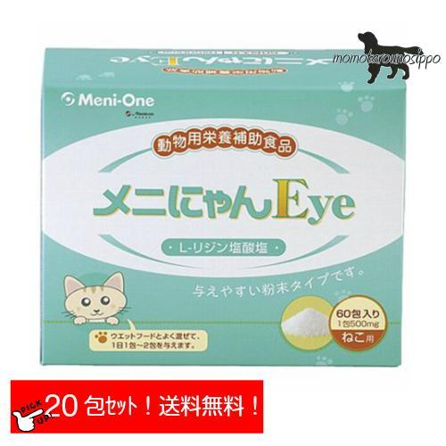 メニワン メニにゃん Eye 粉末 猫用 数量限定アウトレット最安価格 20包 1日0.5g 20日分 売り出し 送料無料 ポスト投函便 動物用栄養補助食品