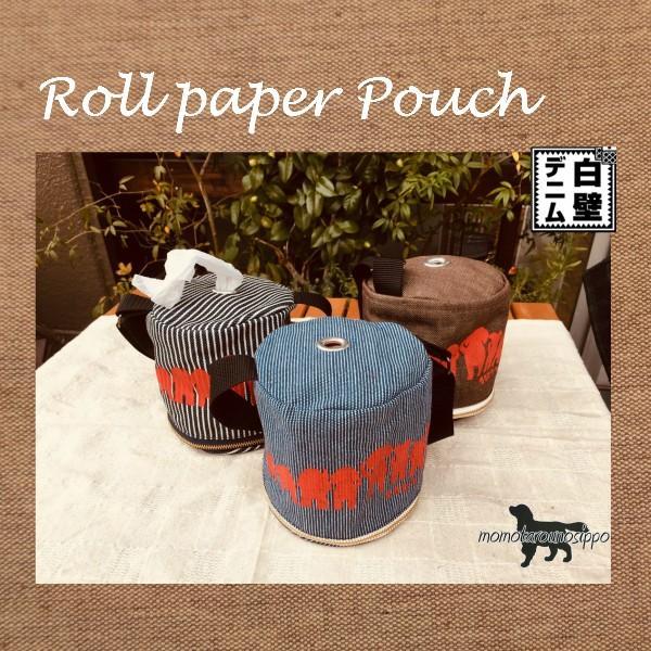 デニムバック 白壁デニムRoll Paper Pouchトイレットペーパーバック|momo-tail