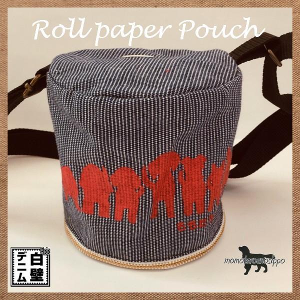 デニムバック 白壁デニムRoll Paper Pouchトイレットペーパーバック|momo-tail|04