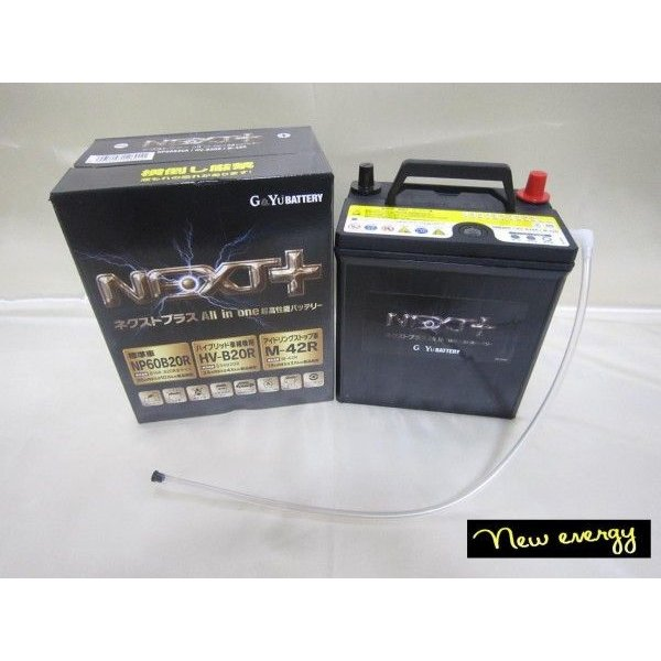プリウス HV-B20R 高額売筋 純正S34B20R互換 補機 ●日本正規品● バッテリー NHW20-S ZVW30 ハイブリッド車 ZVW40W HDDナビ無 ZVW41W NP60B20R Gamp;YUバッテリー ZVW35