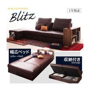 デザインマルチソファベッド Blitz ブリッツ