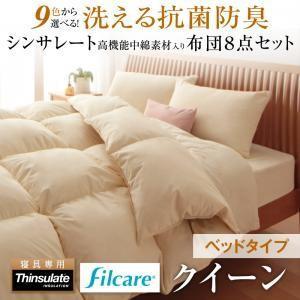 9色から選べる 洗える抗菌防臭 シンサレート高機能中綿素材入り布団 8点セット ベッドタイプ クイーン