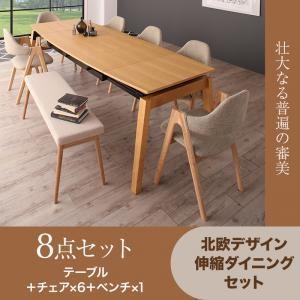 北欧デザイン スライド伸縮ダイニングセット MALIA マリア 8点セット テーブル+チェア6脚+ベンチ1脚 W140−240 代引き不可