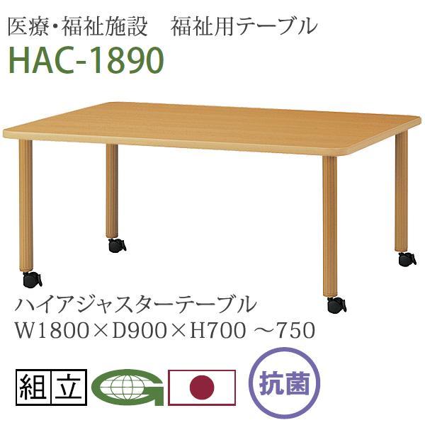 医療 福祉施設 デイサービス 福祉用テーブル 高さ調節 キャスター脚 ハイアジャスターテーブル ワイド180cm幅 HAC-1890