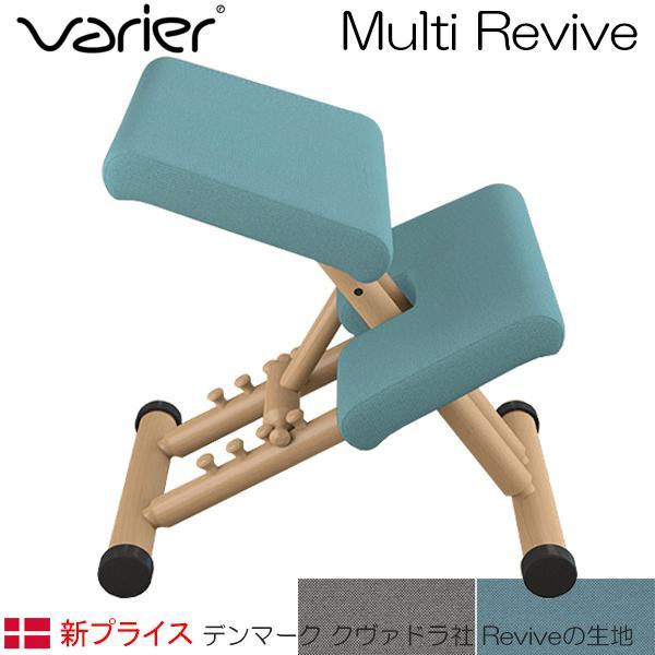 【新商品 特別価格】バランスマルチ リバイブ バランスチェア ヴァリエール 北欧 バリエール 正規品 Varier MULTI Revive 子供椅子 子ども イス