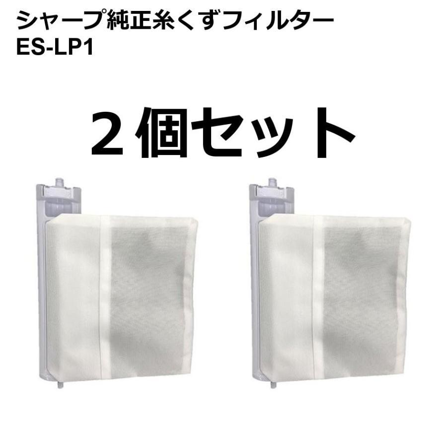 メーカー純正品2SET 待望 期間限定今なら送料無料 ES-LP1 シャ ープ SHARP ルター 洗濯機用糸くずフィ