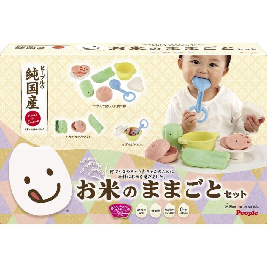 商舗 ピープル 商い お米のままごとセット KM-013