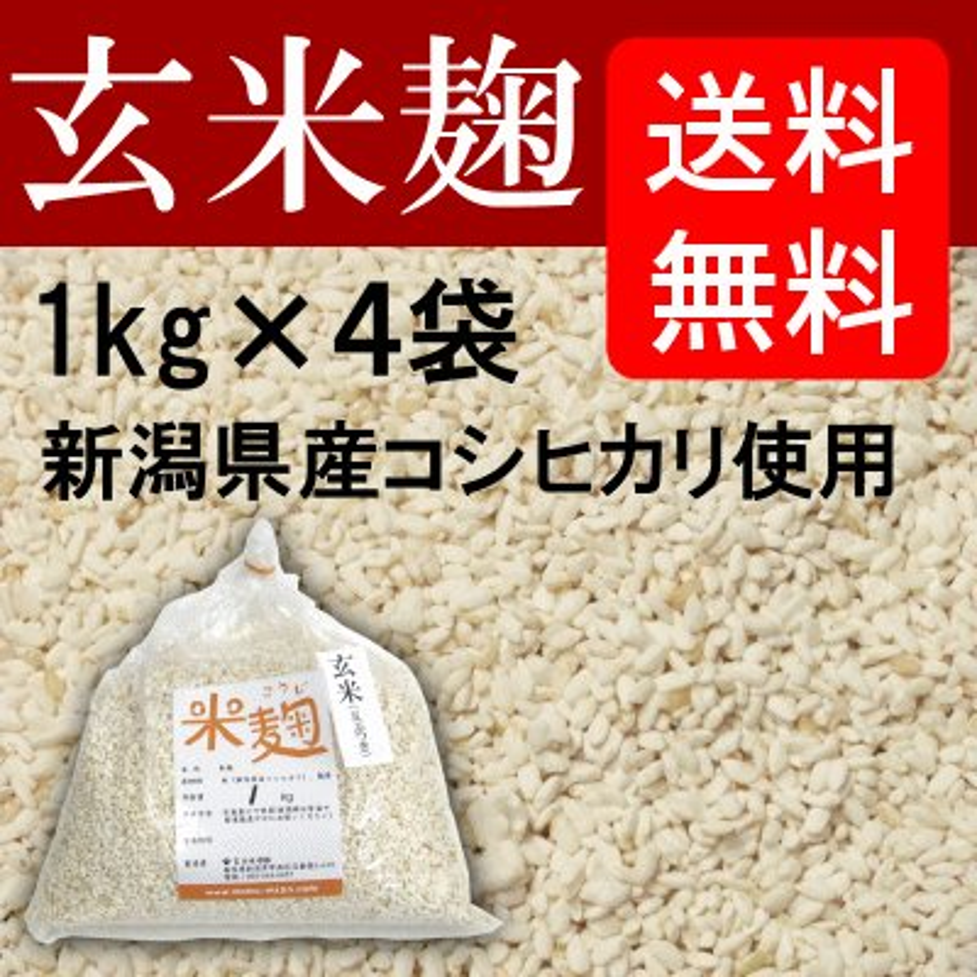 送料無料 コシヒカリの玄米麹 五ぶつき玄米使用 1kg×4袋入り 新作アイテム毎日更新 冷凍 まとめ買いでお買い得セット 別倉庫からの配送 生麹