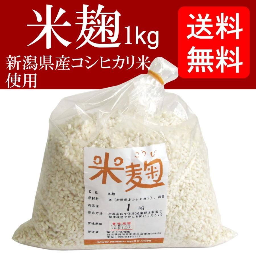 送料無料 米麹 驚きの値段で 生麹 1kg袋入り冷凍 正規認証品 新規格 新潟県産コシヒカリ米使用
