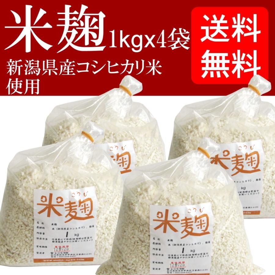 送料無料 発売モデル コシヒカリの米麹1kg×4袋入り 生麹 初回限定 まとめ買いでお買い得セット 冷凍