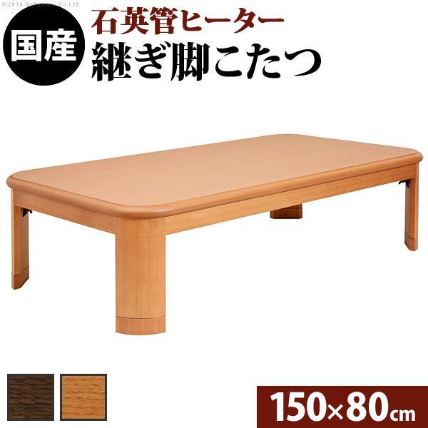 送料無料 楢 ラウンド 折れ脚 こたつ リラ 150×80cm 長方形 折りたたみ こたつテーブル