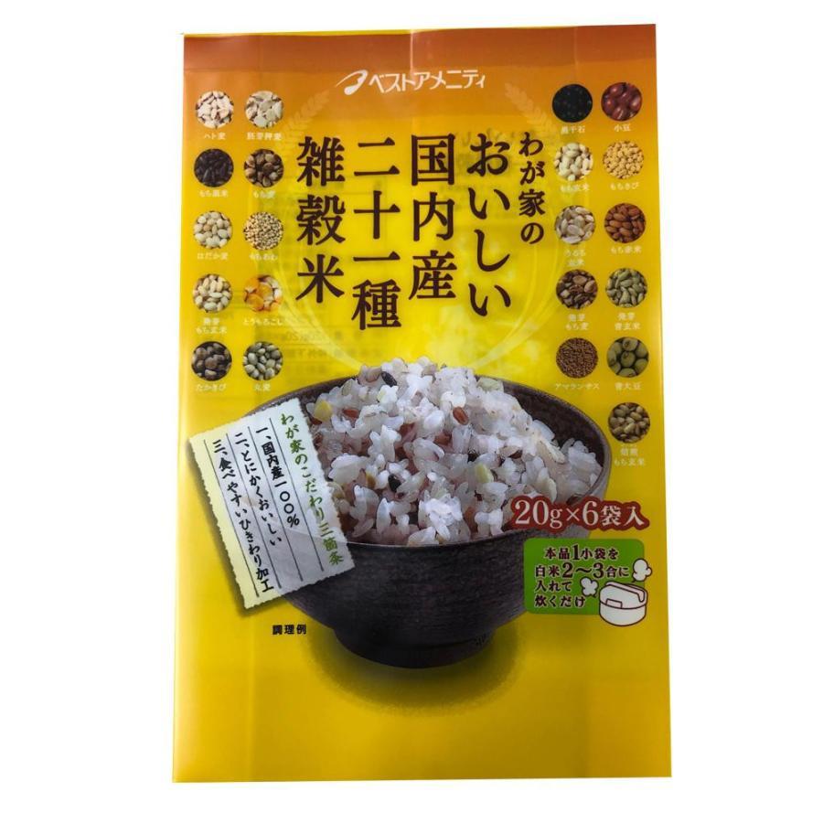 送料無料雑穀シリーズ わが家のおいしい国内産二十一種雑穀米 120g(20g×6袋) 10入 Z01-053 き