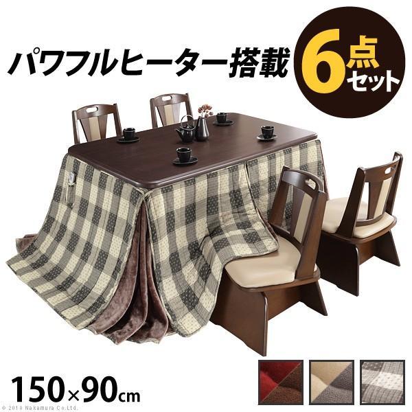 送料無料 こたつ 長方形 テーブル 人感センサー 高さ調節機能付 ダイニングこたつ アコード 150x90cm 6点セットこたつ+掛布団+回転椅子4脚