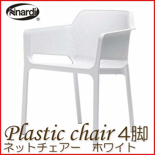 プラスチックガーデンチェア ネットチェアー ホワイト NAR-C04W(4脚組)