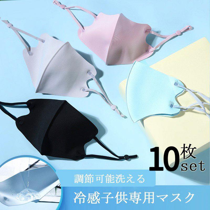 贈物 マスク夏用 接触冷感 冷感 夏用マスク 特価キャンペーン ひんやりマスク 洗えるマスク 布マスク 繰り返し使える 大人用10枚 男女兼用 紐調節可能 個包装 マスク