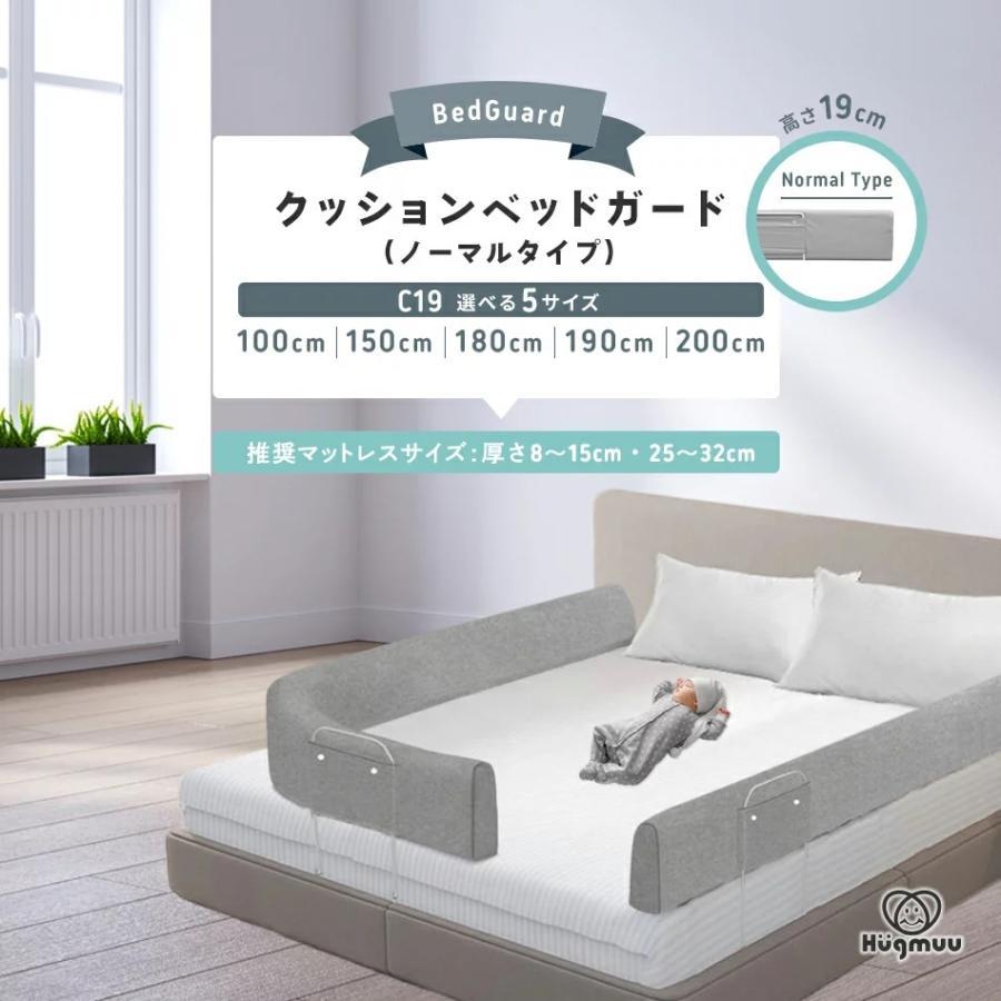 ベッドガード クッション Hugmuu ベッド 日本産 クッションベッドガード ベビー アイテム勢ぞろい ベビーガードストッパー ベビーベッドガード 出産祝い 赤ちゃん ベッドフェンス