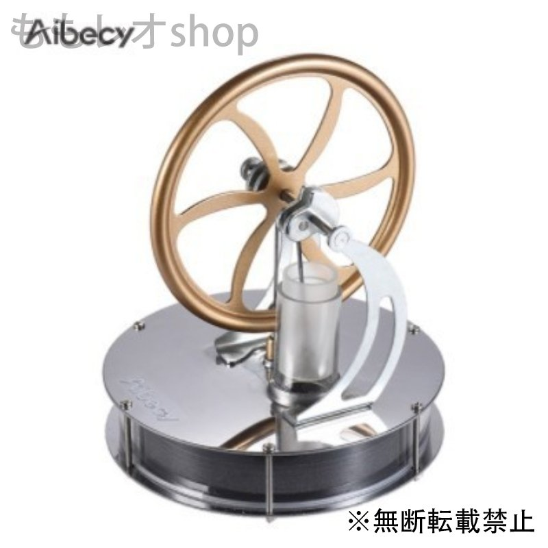 ステンレス鋼 低温度ミニ熱気 スターリングエンジン モータモデル 熱蒸気 教育 玩具 科学実験キット momoreo