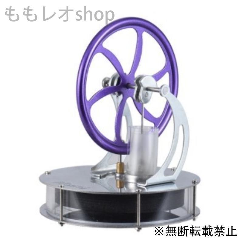 ステンレス鋼 低温度ミニ熱気 スターリングエンジン モータモデル 熱蒸気 教育 玩具 科学実験キット momoreo 02