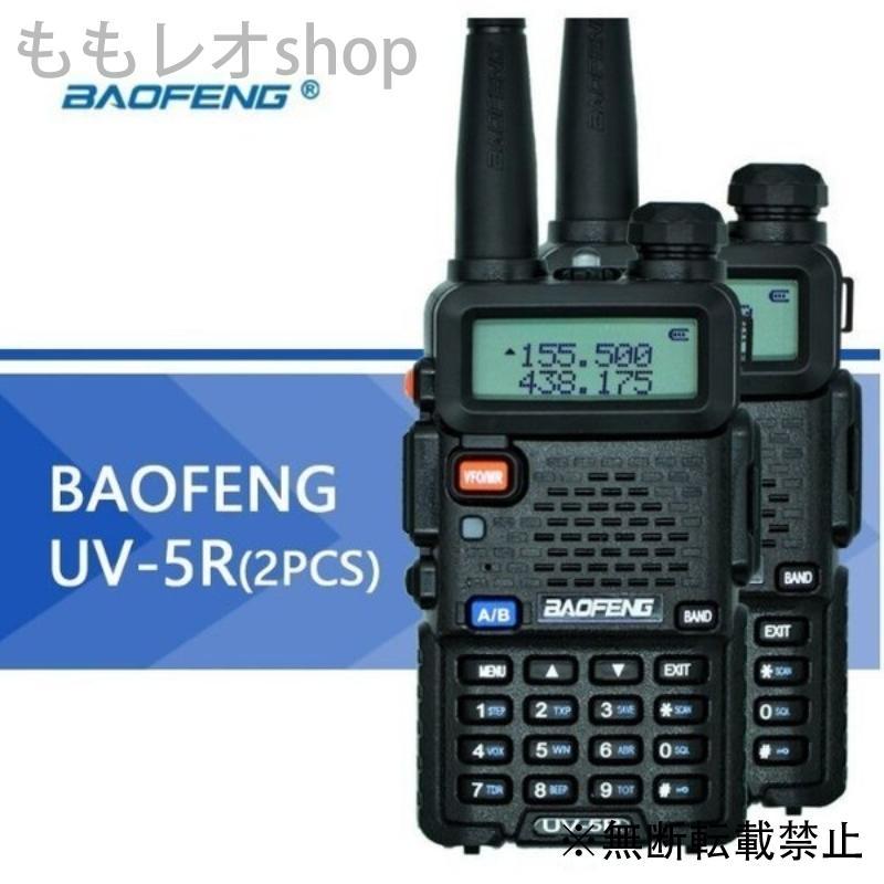 2台セット ハンディ 無線機 SEAL限定商品 爆買い送料無料 VHFUHF デュアルバンド トランシーバー 2WAY ラジオ UV-5R Baofeng ダブルバンド