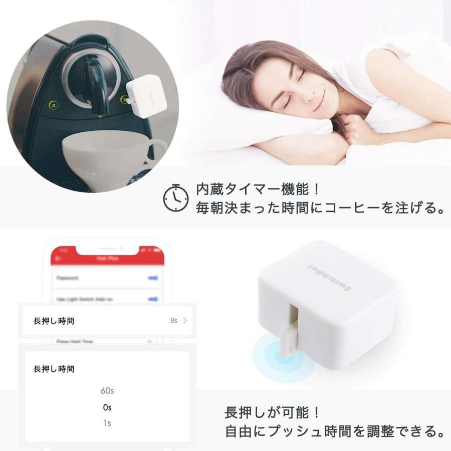 SwitchBot スイッチボット スイッチ ボタンに適用 指ロボット スマートホ ーム ワイヤレス タイマー スマホで遠隔操作 アレクサ、Google home、 HomePod、IF|momos-shop|04
