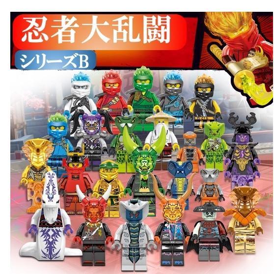 レゴブロック ニンジャゴー LEGO レゴミニフィグ 互換品 安心の実績 高価 買取 強化中 24体セット 忍者大乱闘シリーズB 安い 激安 プチプラ 高品質 人形