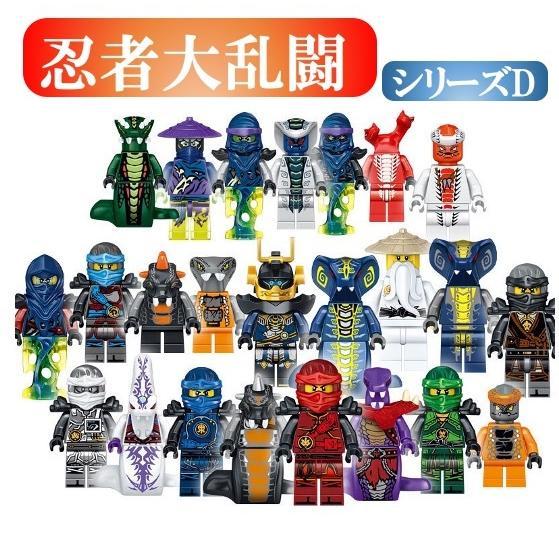 レゴブロック ニンジャゴー LEGO レゴミニフィグ 毎週更新 互換品 忍者大乱闘シリーズD 24体セット 販売実績No.1 人形