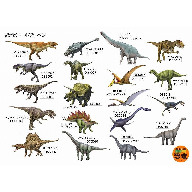 講談社 動く図鑑 MOVE 5☆大好評 売買 ムーブ 恐竜シールワッペン シールアイロン両用接着 きょうりゅう