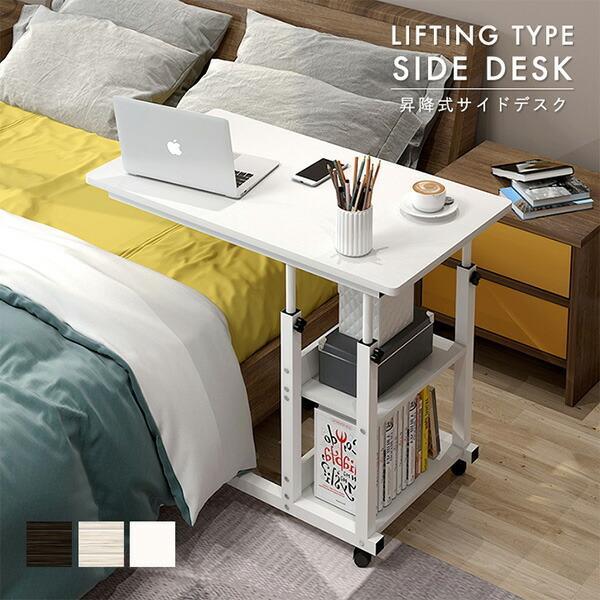 ナイトテーブル サイド ベッド パソコン PC コ字型 コンパクト おしゃれ キャスター 高さ調整 収納 シンプル ナチュラル 移動 momshand0244