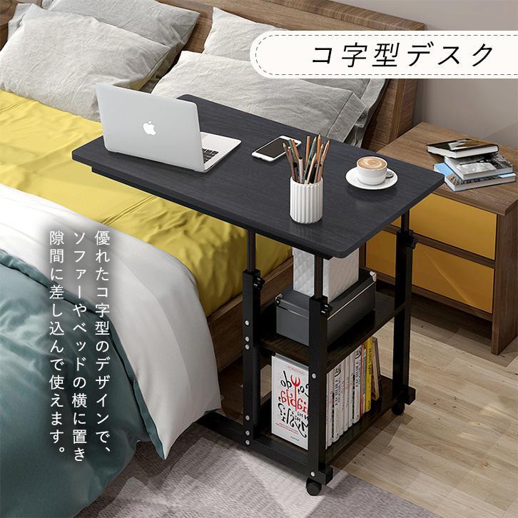 ナイトテーブル サイド ベッド パソコン PC コ字型 コンパクト おしゃれ キャスター 高さ調整 収納 シンプル ナチュラル 移動 momshand0244 02
