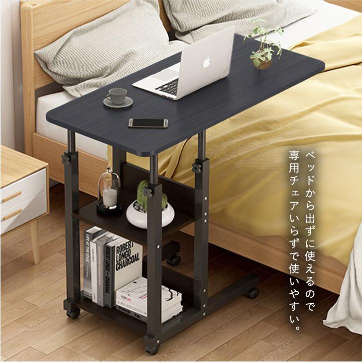 ナイトテーブル サイド ベッド パソコン PC コ字型 コンパクト おしゃれ キャスター 高さ調整 収納 シンプル ナチュラル 移動 momshand0244 03
