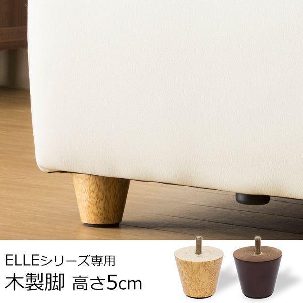 ソファー用木製脚 4本セット 高さ5cm 数量限定アウトレット最安価格 人気激安