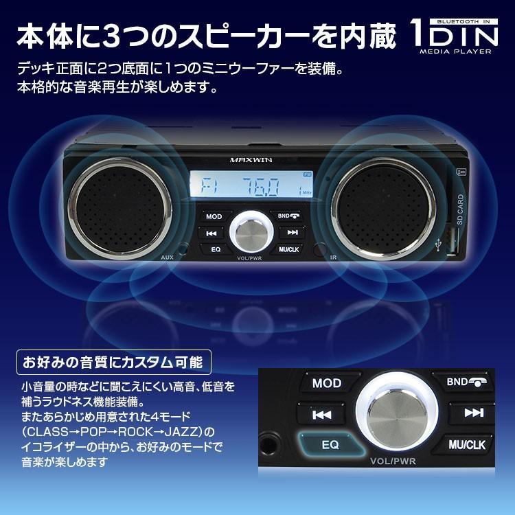 1DIN スピーカー付き オーディオ デッキ Bluetooth内蔵 マルチメディア 軽トラ 貨物車両に AM FM USB ラジオ スピーカー内臓 1DINSP001 mon-etoile