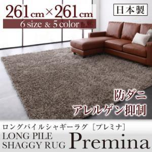 ラグ シャギーラグ マット Premina プレミナ 261×261cm 正方形