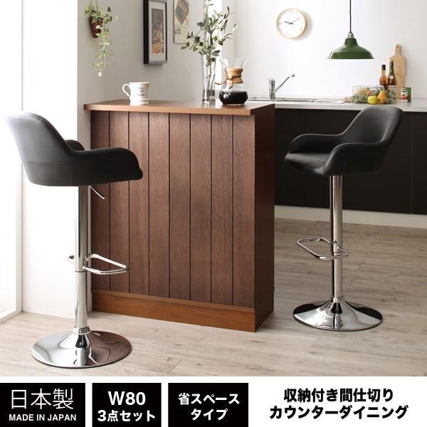 バーカウンター テーブル カウンターテーブル バーテーブル ダイニングテーブル バーチェアー 3点セット イス おしゃれ W80