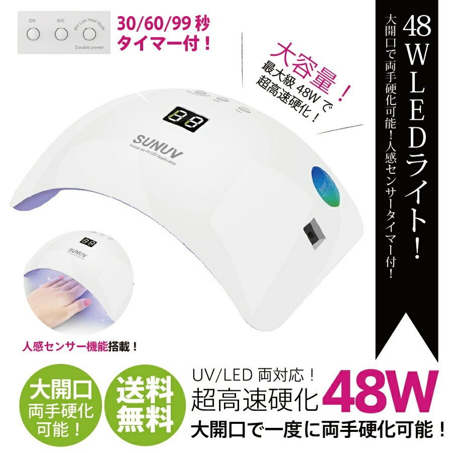 信託 最新モデル 高価値 送料無料 ジェルネイル クラフトレジン UV LED 48w UVライト UV+LED二重光源 LEDライト 低ヒート機能 人感センサー付
