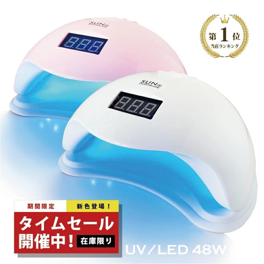 送料無料 LED amp; UV ネイルライト 48w 倉庫 価格 UV+LED二重光源 低ヒート機能 LEDライト 6ヶ月保証付 人感センサー付