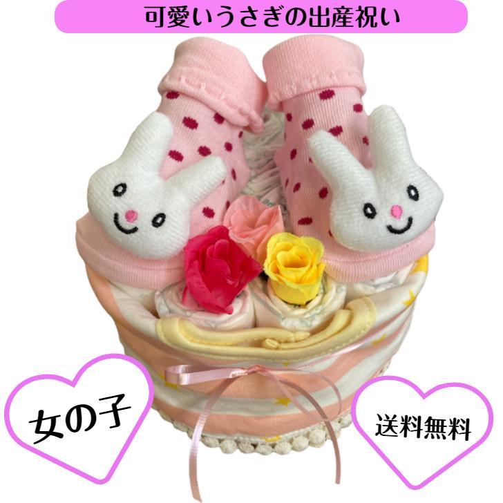 出産祝い おむつケーキ オムツケーキ 女の子  『ソックス&タオル』 うさぎ 赤ちゃん|monkeypanda333