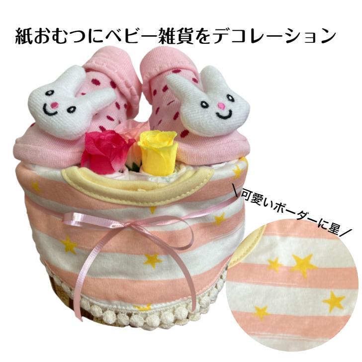 出産祝い おむつケーキ オムツケーキ 女の子  『ソックス&タオル』 うさぎ 赤ちゃん|monkeypanda333|02