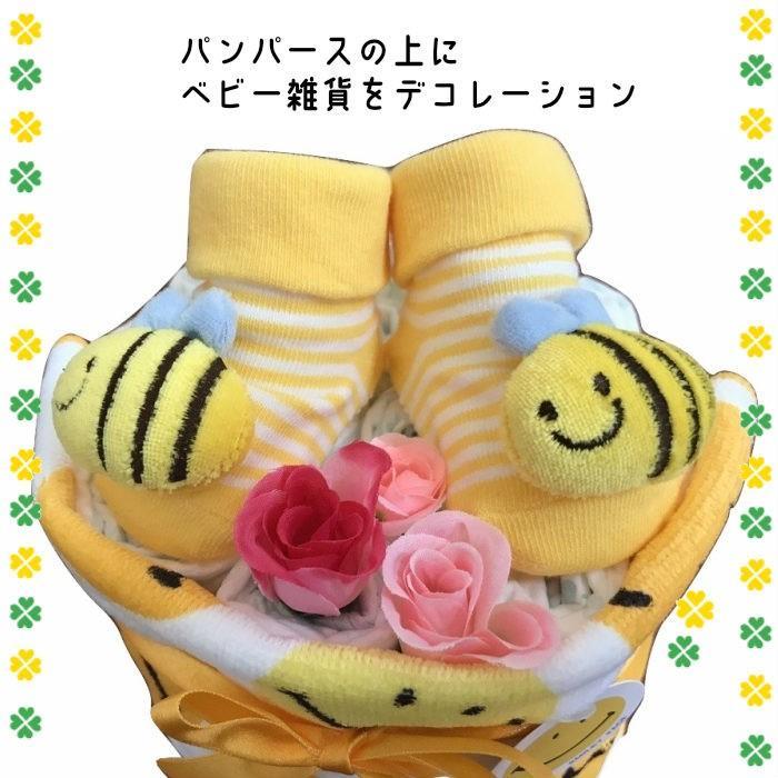 おむつケーキ 男の子 女の子 出産祝い はち スマイル 男女兼用 プチプライス キイロ|monkeypanda333|02