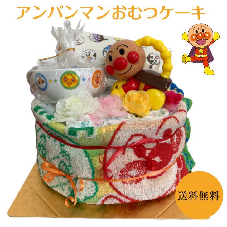 おむつケーキ アンパンマン 男の子 女の子 出産祝い 銀のスプーン&フォーク オムツ パンパース 誕生祝 バースケーキ|monkeypanda333