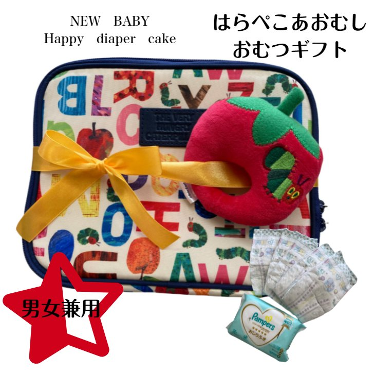 おむつケーキ はらぺこあおむし 男の子 女の子 出産祝い ホールタイプ 男女兼用 パンパース S|monkeypanda333
