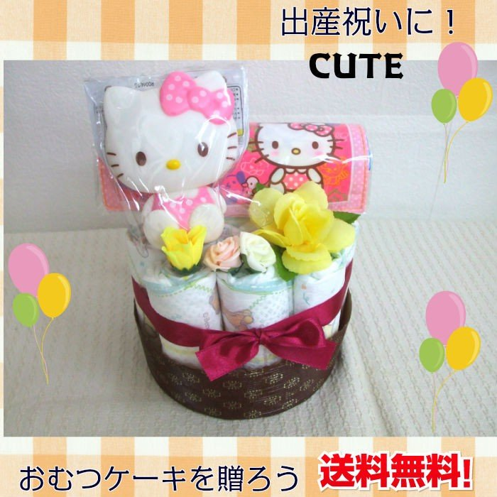 出産祝い おむつケーキ ハローキティのおもちゃ  オムツケーキ 女の子 プチキャラクター|monkeypanda333|02