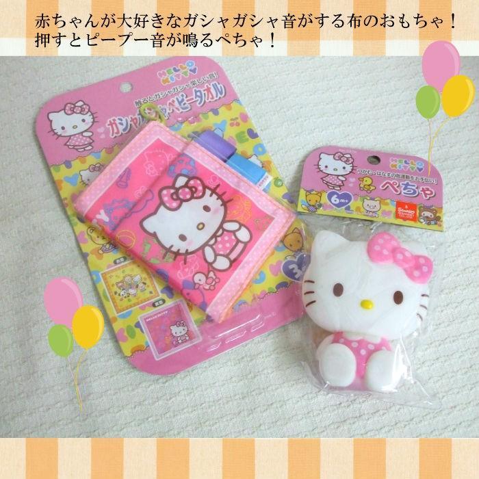 出産祝い おむつケーキ ハローキティのおもちゃ  オムツケーキ 女の子 プチキャラクター|monkeypanda333|03