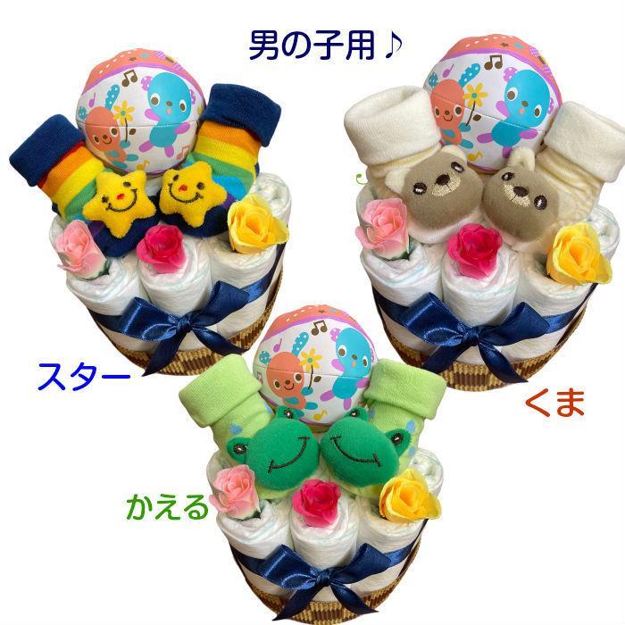 おむつケーキ 男の子 女の子 双子 出産祝い プチギフト  ソックス&ボール 選べる お手軽 オムツケーキ|monkeypanda333|04