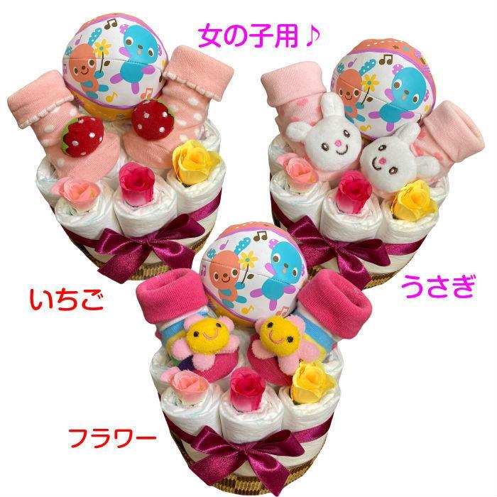 おむつケーキ 男の子 女の子 双子 出産祝い プチギフト  ソックス&ボール 選べる お手軽 オムツケーキ|monkeypanda333|05