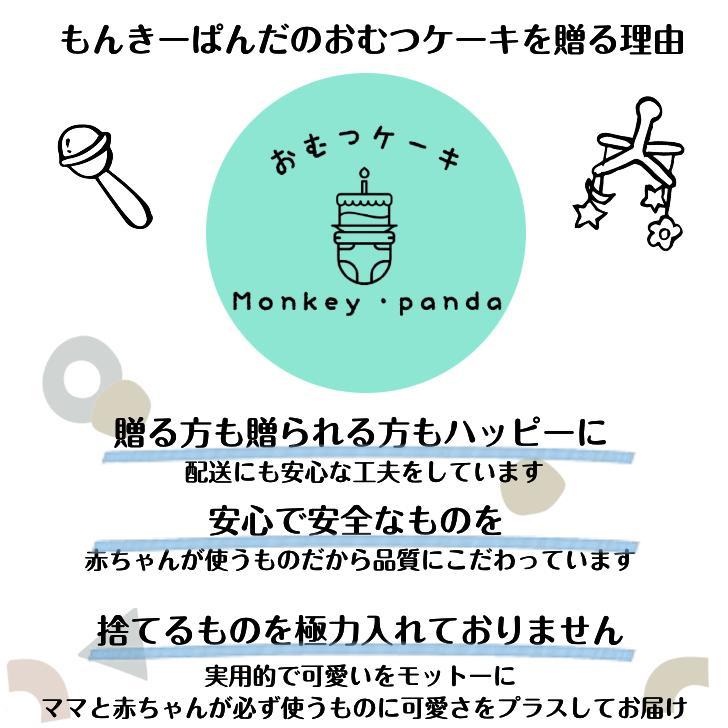NEW!!!出産祝い**ハニーぱんだ**男の子おむつケーキ** 女の子おむつケーキ・オムツケーキ ・ダイパーケーキ・出産祝い・ベビースタイ|monkeypanda333|05
