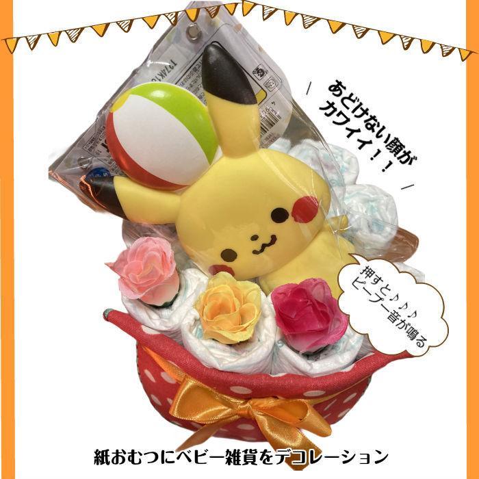 おむつケーキ  男の子 出産祝い ポケモン monpoke もんぽけ ピカチュウ 双子|monkeypanda333|02