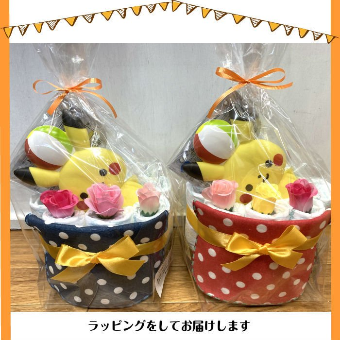 おむつケーキ  男の子 出産祝い ポケモン monpoke もんぽけ ピカチュウ 双子|monkeypanda333|05