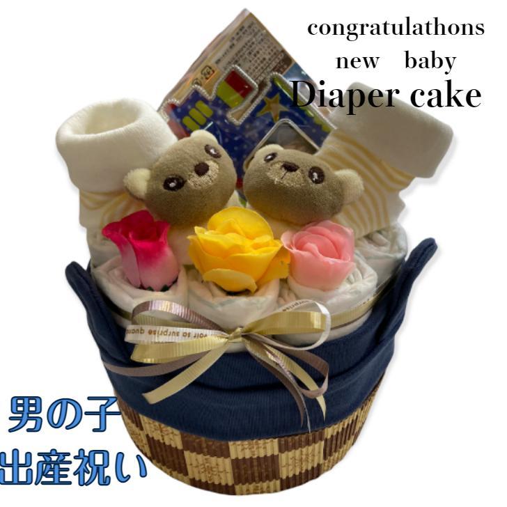 出産祝い おむつケーキ  オムツケーキ 男の子 スマイルスター プチ ギフト monkeypanda333