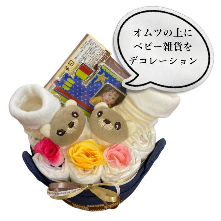 出産祝い おむつケーキ  オムツケーキ 男の子 スマイルスター プチ ギフト monkeypanda333 02